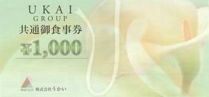 うかいグループ(うかい亭)共通御食事券 1000円券
