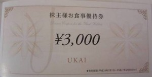 うかい亭株主優待券 3000円券