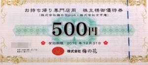 梅の花 株主優待 お持ち帰り専門店用 500円券