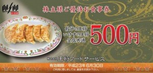 王将フードサービス 500円券