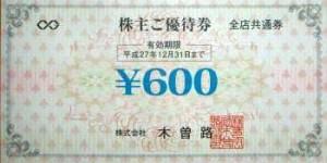 木曽路株主優待券 600円券