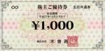木曽路株主優待券 1000円券