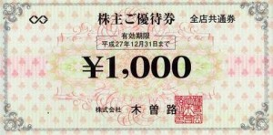 木曽路株主優待券 1,000円券