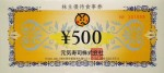 元気寿司株主優待券 500円券