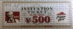 ケンタッキーフライドチキン株主優待券 500円券