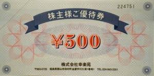幸楽苑株主優待券 500円券