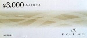 KICHIRI(キチリ)株主優待食事券 3000円券