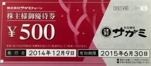 サガミチェーン株主優待券 500円券