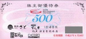 SRSホールディングス(旧サトレストランシステムズ)株主優待券 500円券
