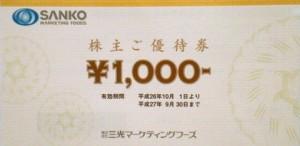 三光マーケティングフーズ株主優待券 1000円券