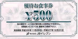 JBイレブン株主優待券 500円券