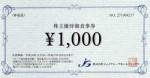ジェイグループホールディングス株主優待券 1000円券