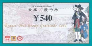 リンガーハット株主優待券 540円券