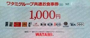ワタミフードサービス株主優待券 1000円券