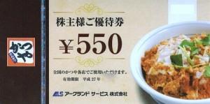 アークランドサービス(かつや他) 550円券