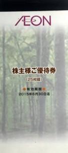 イオン・マックスバリュ 株主優待券 100円×25枚綴