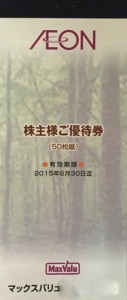 イオン・マックスバリュ 株主優待券 100円×50枚綴