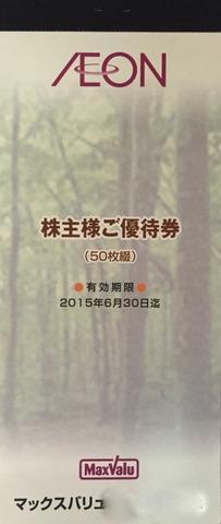 イオン・マックスバリュ株主優待券