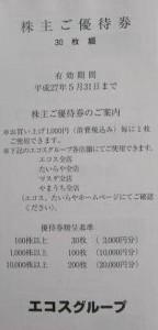 エコス 株主優待券 100円×30枚綴