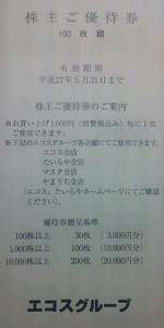 エコス 株主優待券 100円×100枚綴
