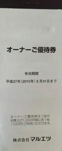 マルエツ(100円券×100枚綴り)