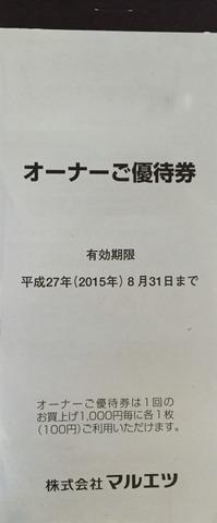 マルエツ株主優待券(オーナーご優待券)