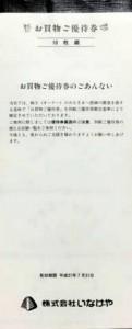 いなげや 株主優待券(100円券×10枚綴り)