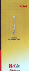 アクシアルリテイリング 株主優待券(原信ナルス他)(100円券×15枚綴り)