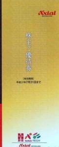 アクシアルリテイリング 株主優待券(原信ナルス他)(100円券×50枚綴り)