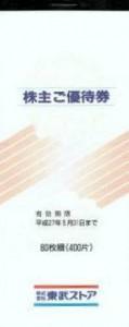 東武ストア 株主優待券(100円券×400枚綴り)