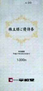 平和堂 株主優待券(100円券×10枚綴り)