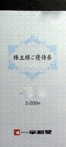 平和堂 株主優待券(100円券×50枚綴り)