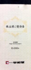 平和堂 株主優待券(100円券×100枚綴り)