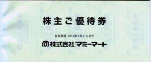 マミーマート 株主優待券(100円券×20枚綴り)