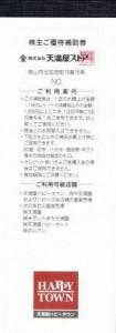 天満屋ストア 株主優待券(100円券×20枚綴り)