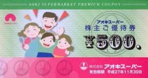 アオキスーパー 株主優待券(500円券×10枚)