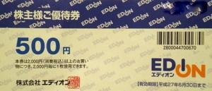 エディオン株主優待券 500円券