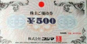 コジマ株主優待券 500円券