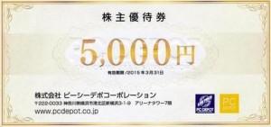 ピーシーデポコーポレーション株主優待券 商品購入時5000円券