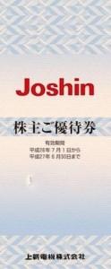 上新電機(Joshin)株主優待券(200円券×30枚綴)