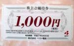 ベスト電器株主優待券 1000円券