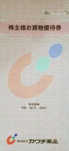 カワチ薬品株主優待券(100円券×50枚綴)