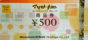 マツモトキヨシ株主優待券 500円券