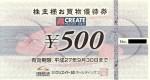 クリエイトSDホールディングス株主優待券 500円券