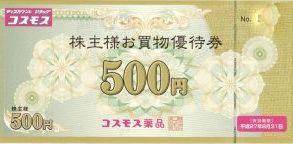 コスモス薬品株主優待券 500円券