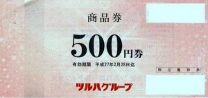 ツルハホールディングス商品券(株主ギフト券・お楽しみギフト券)500円券