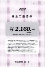 田谷<TAYA>株主優待券 2200円券
