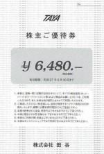 田谷(美容室TAYA他)株主優待券 6480円券