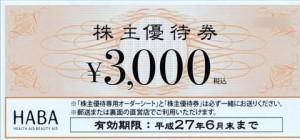 ハーバー研究所株主優待券 3000円券