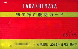 島屋株主様ご優待カード